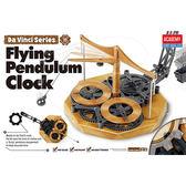 賽先生科學工廠 科學玩具 組裝模型 Academy 達文西機械飛擺鐘 18157