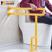摩尚U型馬桶扶手架子安全老人殘疾人廁所扶手架老人無障礙把手 igo 台北日光