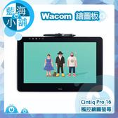 Wacom Cintiq Pro 16觸控繪圖螢幕