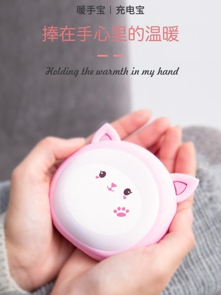 暖手寶可愛充電寶隨身迷你小型暖寶寶可攜式手握熱水袋送女生禮物