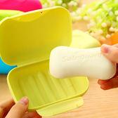 日韓 便利攜帶 彩色密封香皂盒 旅行 居家必備 不挑色  ◆86小舖 ◆