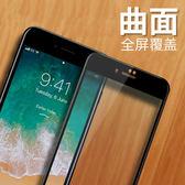 iPhone 7 Plus 鋼化膜 5D曲面全屏覆蓋 手機保護膜 硬邊 弧邊曲屏 滿屏螢幕保護貼 玻璃貼 iPhone7 7P