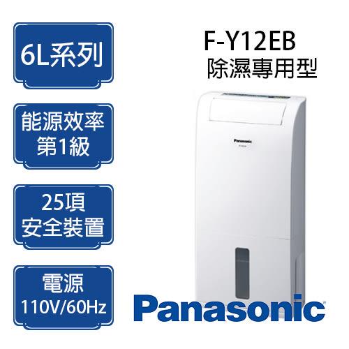 Panasonic 國際牌 6公升 除濕機 F-Y12EB ※適用坪數:8坪(25m2)內