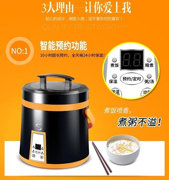 110V伏1.6L小型電飯鍋出國旅行便攜預約小家電飯煲 易家樂