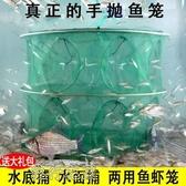 漁網-自動折疊蝦籠漁網捕魚籠黃鱔泥鰍螃蟹籠抓魚網手拋網捕魚工具YJT 交換禮物
