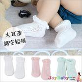 短襪童襪嬰兒襪子 木耳邊超薄鏤空網眼襪-JoyBaby