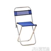 摺疊凳子便攜式迷你金屬矮馬扎成人休閒戶外釣魚小椅子火車靠背椅 簡而美