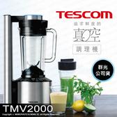 ★24期零利★TESCOM TMV2000 TW 極鮮 真空調理機 真空果汁機 日本製★薪創