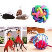 雙12購物節貓玩具寵物貓咪用品手工逗貓棒發條老鼠成貓幼貓小貓的玩具球
