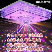 榮耀 藍芽音樂客廳燈LED吸頂燈長方形水晶燈臥室大燈MP3智慧七彩燈大廳