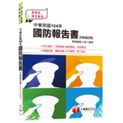 中華民國104年國防報告書(含精編試題)(預備軍士官.專
