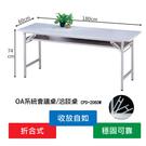 【請先問運費】CPD-2060W 拆合式會議桌 辦公用品 辦公家具 辦公桌 摺疊桌 桌子 餐桌 辦公室