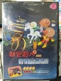 挖寶二手片-P17-315-正版DVD-動畫【麵包超人:打倒幽靈船/劇場版】-國日語發音(直購價)