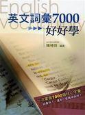 英文詞彙7000好好學