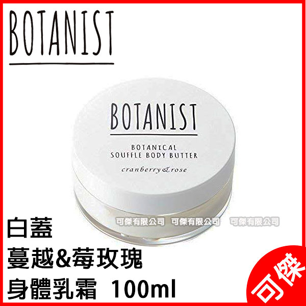 BOTANIST 身體乳霜 護膚乳 白蓋 限量 保濕/清爽 100ML 90%天然植物成份 護膚霜 身體乳 周年慶優惠
