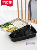 便當盒 飯盒便當分隔型上班族學生便攜1人304不銹鋼保溫餐盤分格餐盒套裝【快速出貨】