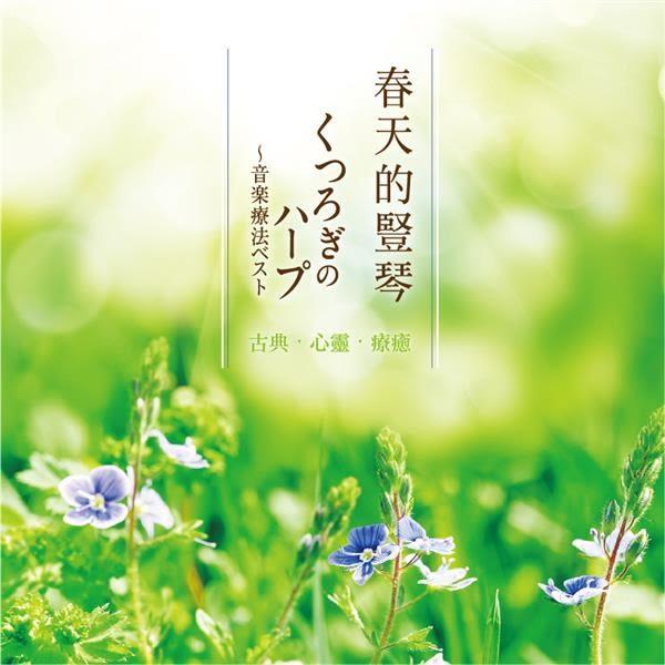 春天的豎琴:古典.心靈.療癒