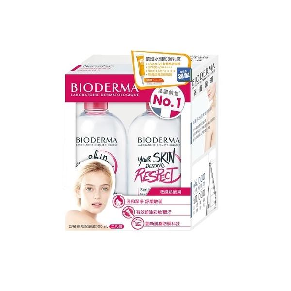 貝膚黛瑪舒敏高效潔膚液500ML(2入組)贈水潤防曬乳液2MLX2