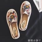 懶人漁夫鞋女2020春夏韓版一腳蹬套腳帆布鞋百搭平底老北京布鞋女 蘿莉小腳丫