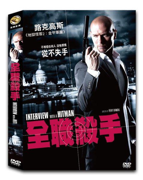 全職殺手 DVD (音樂影片購)