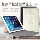 超薄平板鍵盤保護套 10.5吋 支援iO...