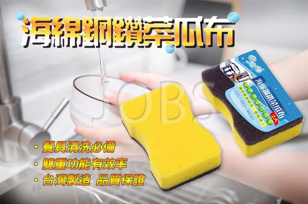 【JOBS】海綿鋼鑽菜瓜布 12入