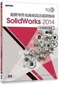 TQC  進階零件及曲面設計認證指南 SolidWorks 2014