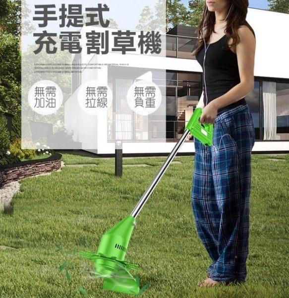無線充電式割草機 便攜式小型家用庭院多功能草皮電動除草修剪機