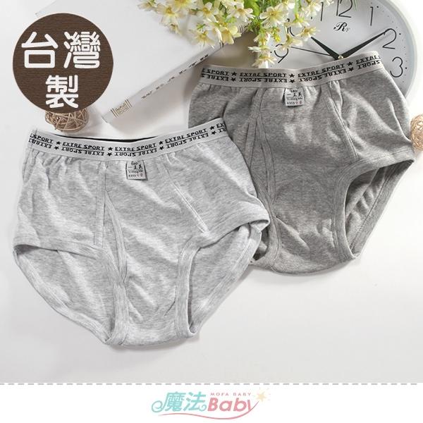 中大男童內褲(四件一組) 台灣製青少年舒適三角內褲 魔法Baby