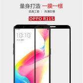 全螢幕 絲印膜 OPPO R11S R11 Plus鋼化膜 滿版 玻璃貼 防爆 高清 透明 螢幕貼 2.5D 鋼化玻璃膜 防指紋