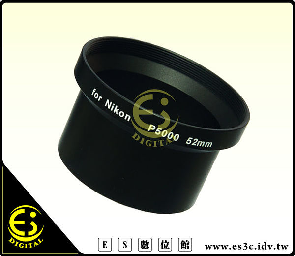 ES數位館 Nikon P6000 P6200 專用 52mm 專業級 轉接套筒 轉接環