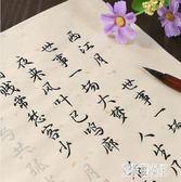 小楷毛筆字帖 初學者書法臨摹練字描紅宣紙字帖楷書行書成人 Bf20399【艾菲爾女王】