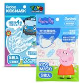 博寶兒 立體兒童口罩 (5入/包) 佩佩豬 / TATO 快潔適 四層3D立體口罩 8370 好娃娃