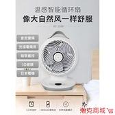 台灣現貨一年保固SEEDEN 8吋 無線版 直流變頻 循環扇 渦流扇 桌扇 3D擺頭 宿舍扇 床邊扇