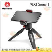 Manfrotto PIXI SMART 萬用夾輕巧迷你腳架 桌上型腳架 原廠手機夾 手機 相機 類單 口袋機 正成公司貨