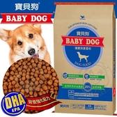 【🐱🐶培菓寵物48H出貨🐰🐹】統一寶貝狗《全犬種》營養乾糧 40磅 (免運費+免扛送到家)(蝦)