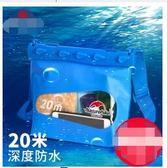 手機防水袋 密封手機防水袋潛水包 相機防水包潛水套海邊游泳漂流裝備 酷斯特數位3c
