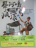 【書寶二手書T1/旅遊_JNI】蔡阿嘎瘋環島:台灣100個必打卡之最_蔡阿嘎