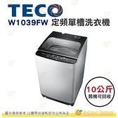 含拆箱定位+舊機回收 東元 TECO W1039FW 定頻 單槽 洗衣機 10kg 公司貨 不鏽鋼內槽 10段電子水位