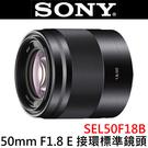 SONY 50mm F1.8 OSS E 接環望遠定焦鏡頭 SEL50F18B ◆F1.8大光圈◆OSS光學防手震☆6期0利率↘☆