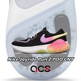 Nike 慢跑鞋 Wmns Joyride Run 2 POD CNY 黑 彩色 女鞋 運動鞋 農曆鼠年 【ACS】 CU8430-091
