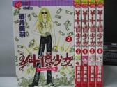 【書寶二手書T7/漫畫書_KPW】十億少女_2~6集間_共5本合售_酒井美羽