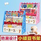 書架 小頑豆 兒童書架寶寶卡通繪本架 幼兒園塑料圖書架小孩簡易書柜T