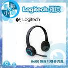 Logitech 羅技 H600 無線耳機麥克風 ★折疊便攜★