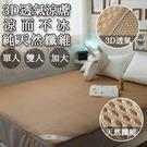 3D透氣紙纖維涼蓆  單人(90cm*180cm)  透氣清涼  輕便好收納
