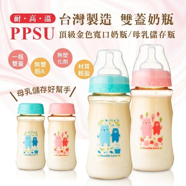 (一支組)台灣製PPSU 奶瓶 多功能嬰兒奶瓶 母乳儲存瓶 330ml 可銜接 AVENT吸乳器【EA0055】
