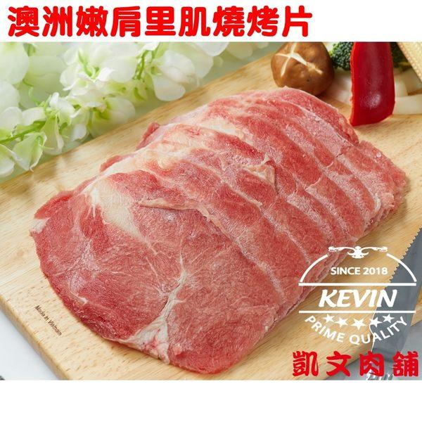 【凱文肉舖】澳洲嫩肩里肌燒烤片250g