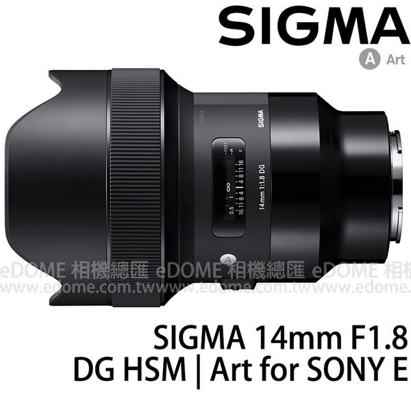 SIGMA 14mm F1.8 DG HSM ART for SONY E-MOUNT / 接環 (24期0利率 恆伸公司貨三年保固) 超廣角大光圈 適合銀河