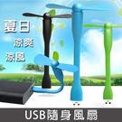 E68精品館 USB 隨身風扇 迷你 涼...