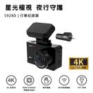 【SHO-U】S928D SONY 4K星光夜視超廣角型雙鏡頭行車紀錄器(贈64GB)